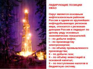 ЛИДИРУЮЩИЕ ПОЗИЦИИ ХМАО Округ является основным нефтегазоносным районом Росси