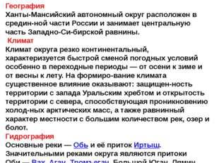 География Ханты-Мансийский автономный округ расположен в средин-ной части Рос