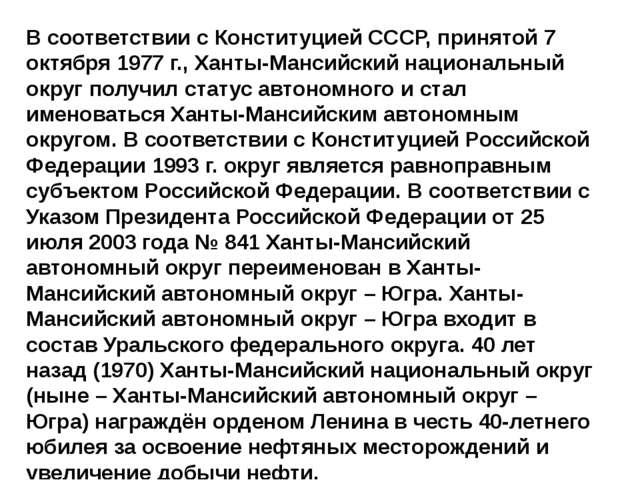 В соответствии с Конституцией СССР, принятой 7 октября 1977 г., Ханты-Мансийс...