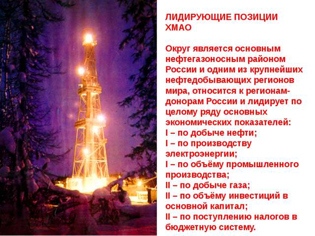 ЛИДИРУЮЩИЕ ПОЗИЦИИ ХМАО Округ является основным нефтегазоносным районом Росси...