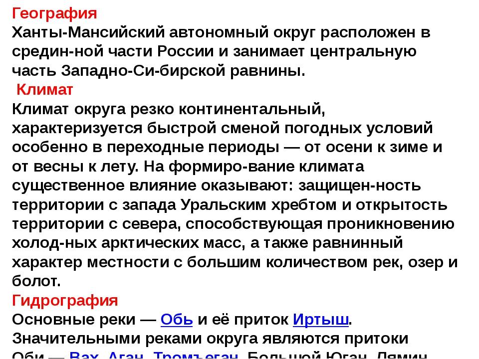 География Ханты-Мансийский автономный округ расположен в средин-ной части Рос...