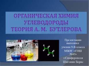 Презентацию выполнил ученик 9-В класса МБОУ «СОШ №43» г.Симферополя Шигонин Б