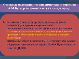 Основные положения теории химического строения А.М.Бутлерова можно свести к с