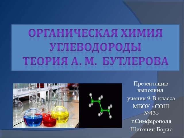 Презентацию выполнил ученик 9-В класса МБОУ «СОШ №43» г.Симферополя Шигонин Б...