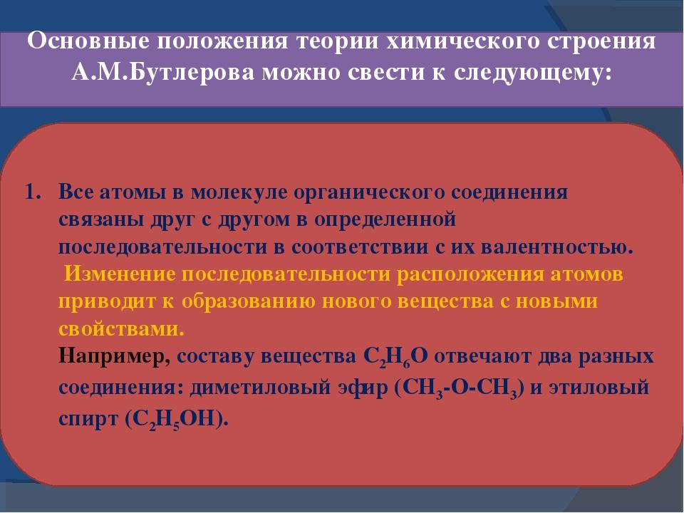 Основные положения теории химического строения А.М.Бутлерова можно свести к с...