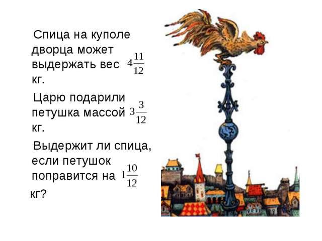 Спица на куполе дворца может выдержать вес кг. Царю подарили петушка массой...