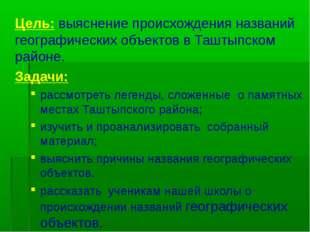 Цель: выяснение происхождения названий географических объектов в Таштыпском р