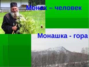 Монашка - гора Монах – человек