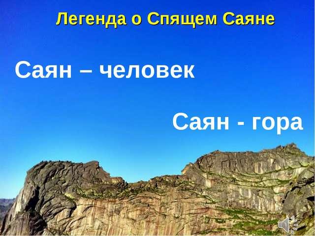 Легенда о Спящем Саяне Саян – человек Саян - гора