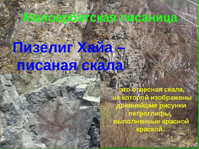 Малоарбатская писаница это отвесная скала, на которой изображены древнейшие...