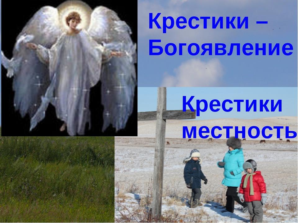 Крестики местность Крестики – Богоявление