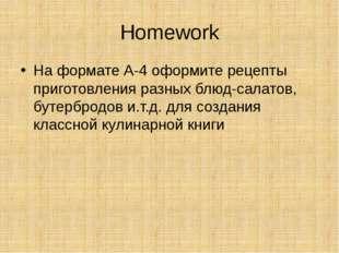 Homework На формате А-4 оформите рецепты приготовления разных блюд-салатов, б
