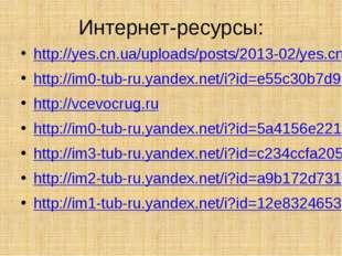 Интернет-ресурсы: http://yes.cn.ua/uploads/posts/2013-02/yes.cn.ua_semeynaya-