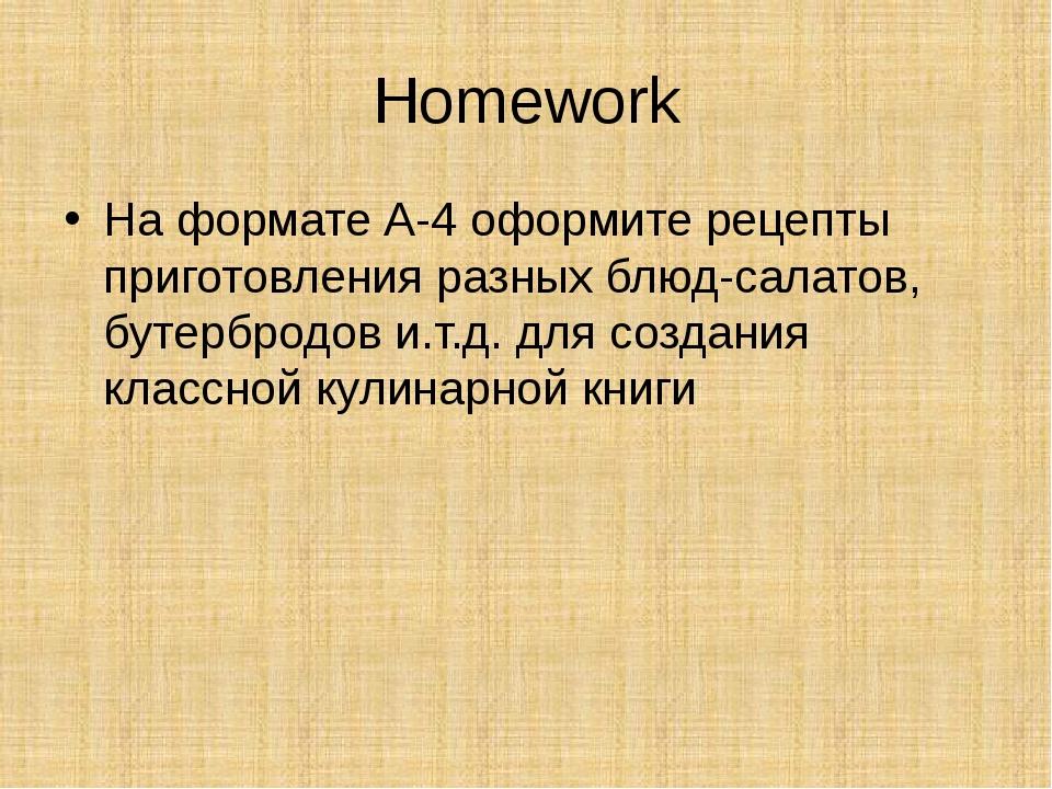 Homework На формате А-4 оформите рецепты приготовления разных блюд-салатов, б...