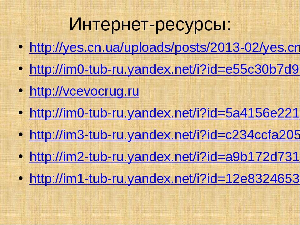 Интернет-ресурсы: http://yes.cn.ua/uploads/posts/2013-02/yes.cn.ua_semeynaya-...