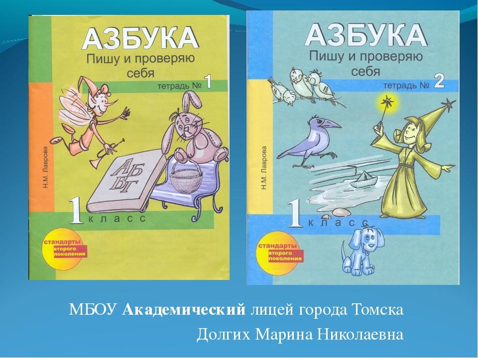 МБОУ Академический лицей города Томска Долгих Марина Николаевна