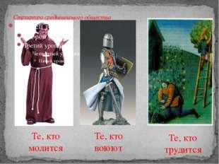 Структура средневекового общества Те, кто молится Те, кто воюют Те, кто труди