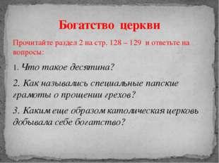 Прочитайте раздел 2 на стр. 128 – 129 и ответьте на вопросы: 1. Что такое дес
