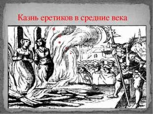 Казнь еретиков в средние века