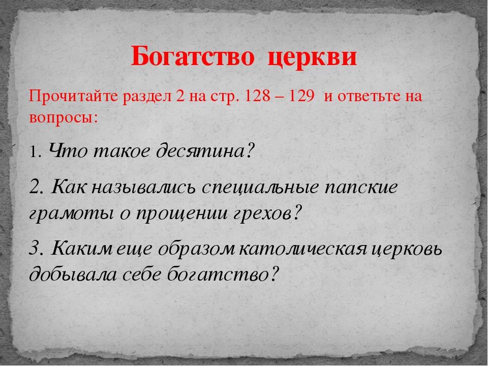 Прочитайте раздел 2 на стр. 128 – 129 и ответьте на вопросы: 1. Что такое дес...