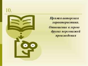 10. Прямая авторская характеристика. Отношение к герою других персонажей прои