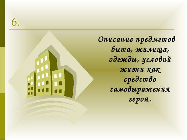 6. Описание предметов быта, жилища, одежды, условий жизни как средство самовы...