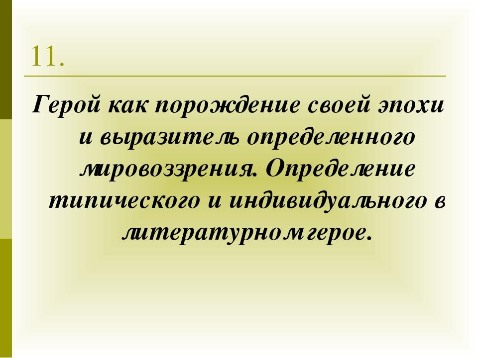 11. Герой как порождение своей эпохи и выразитель определенного мировоззрения...
