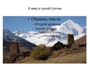Я живу в горной Осетии.