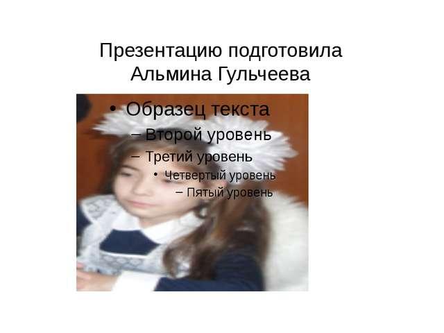 Презентацию подготовила Альмина Гульчеева