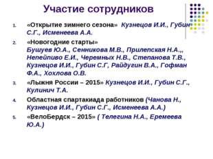 Участие сотрудников «Открытие зимнего сезона» Кузнецов И.И., Губин С.Г., Исме