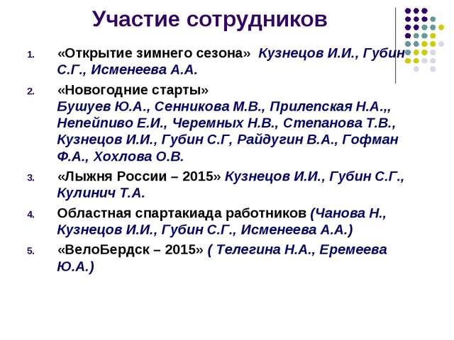 Участие сотрудников «Открытие зимнего сезона» Кузнецов И.И., Губин С.Г., Исме...