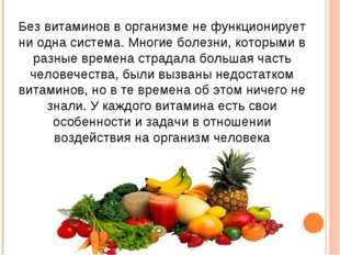 Без витаминов в организме не функционирует ни одна система. Многие болезни, к