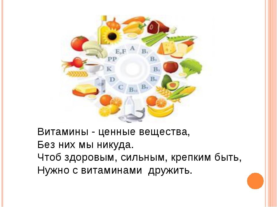 Витамины - ценные вещества, Без них мы никуда. Чтоб здоровым, сильным, крепки...