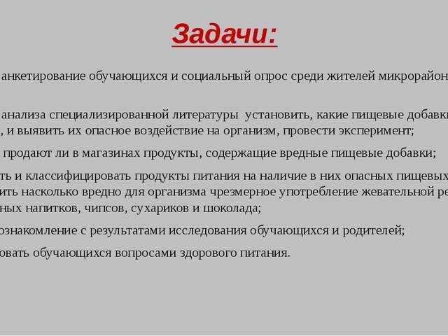 Задачи: провести анкетирование обучающихся и социальный опрос среди жителей м...