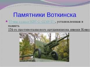 Памятники Воткинска 57-мм пушка ЗИС-2 «2243-17», установленная в память 174-