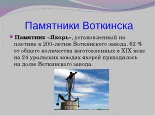 Памятники Воткинска Памятник «Якорь», установленный на плотине к 200-летию В