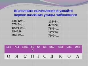 Выполните вычисления и узнайте первое название улицы Чайковского 648:12=… 575