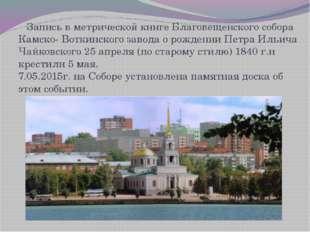 Запись в метрической книге Благовещенского собора Камско- Воткинского завода