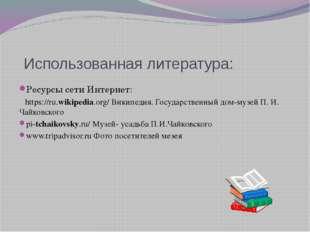 Использованная литература: Ресурсы сети Интернет: https://ru.wikipedia.org/