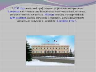 В 1757 году известный граф получил разрешение императрицы Елизаветы на строи