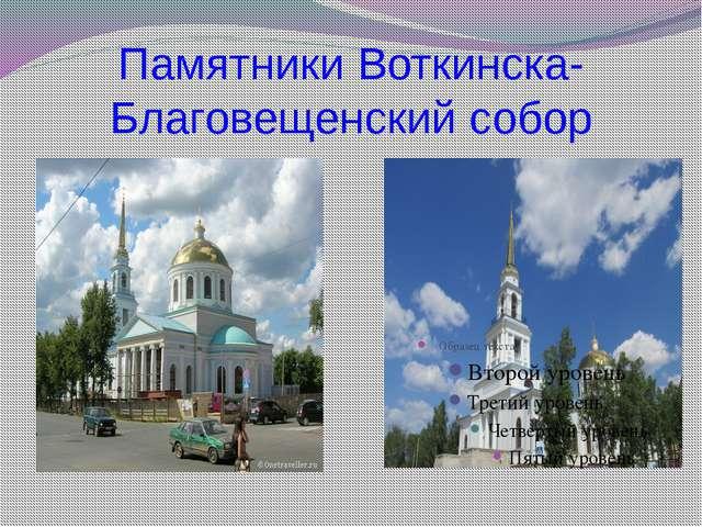 Памятники Воткинска- Благовещенский собор
