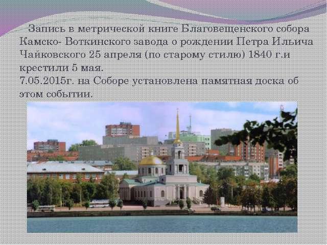 Запись в метрической книге Благовещенского собора Камско- Воткинского завода...