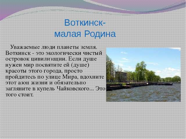 Уважаемые люди планеты земля. Воткинск - это экологически чистый островок ци...