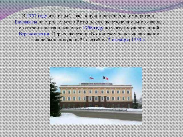 В 1757 году известный граф получил разрешение императрицы Елизаветы на строи...