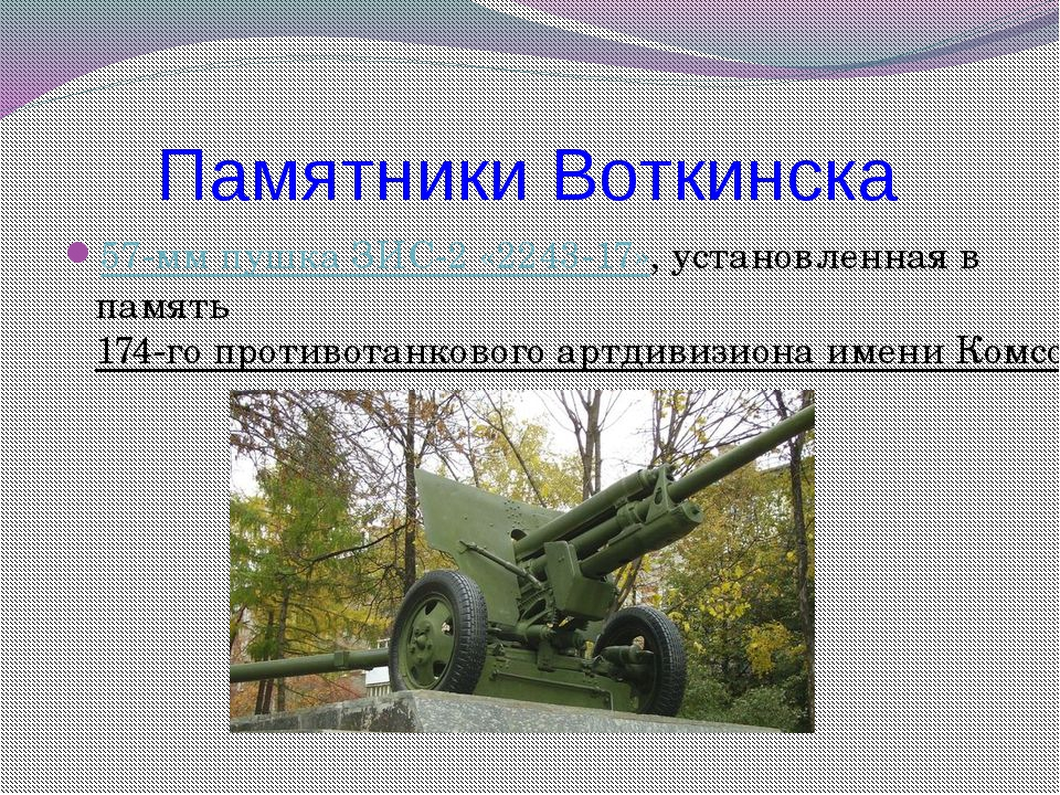 Памятники Воткинска 57-мм пушка ЗИС-2 «2243-17», установленная в память 174-...