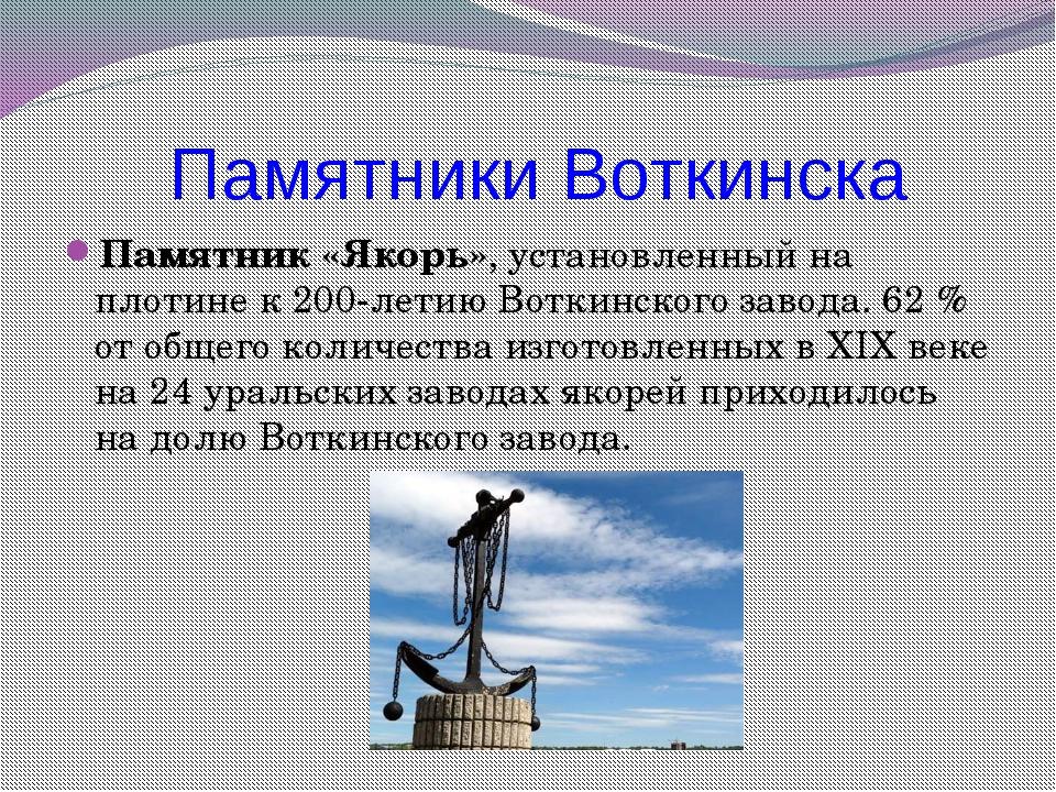 Памятники Воткинска Памятник «Якорь», установленный на плотине к 200-летию В...