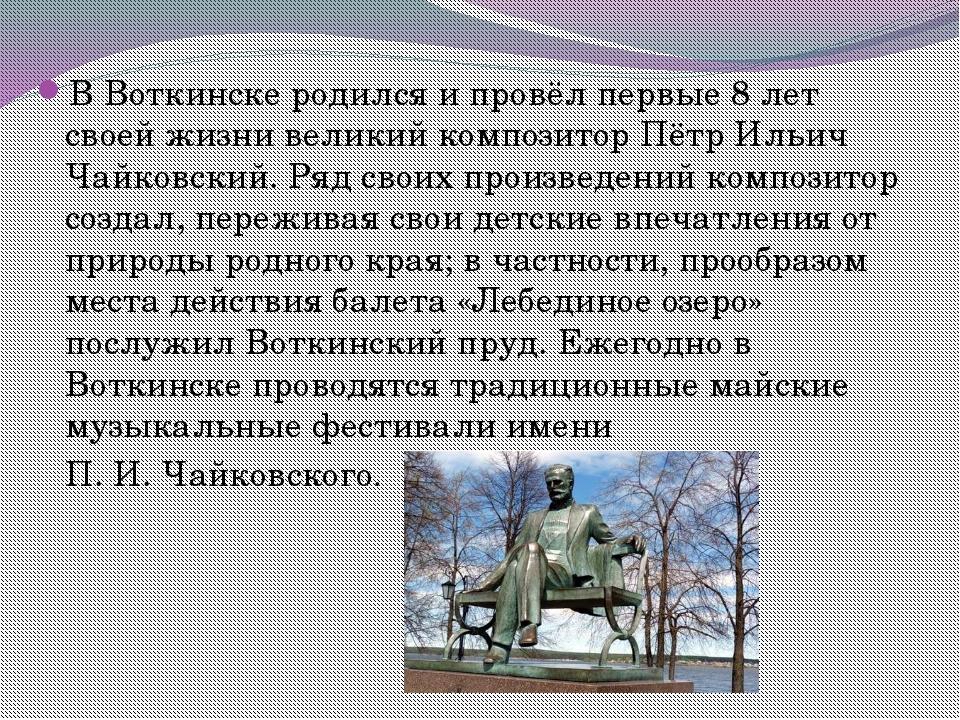 В Воткинске родился и провёл первые 8 лет своей жизни великий композитор Пётр...