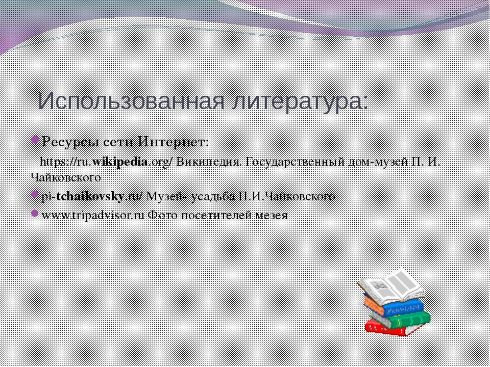 Использованная литература: Ресурсы сети Интернет: https://ru.wikipedia.org/...
