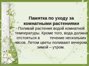 Памятка по уходу за комнатными растениями Поливай растения водой комнатной те
