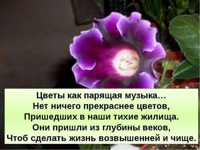 Цветы как парящая музыка… Нет ничего прекраснее цветов, Пришедших в наши тих...